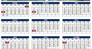 Календарь на 2017 год с указанием государственных праздников США