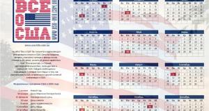 Календарь на 2016 год с указанием государственных праздников США